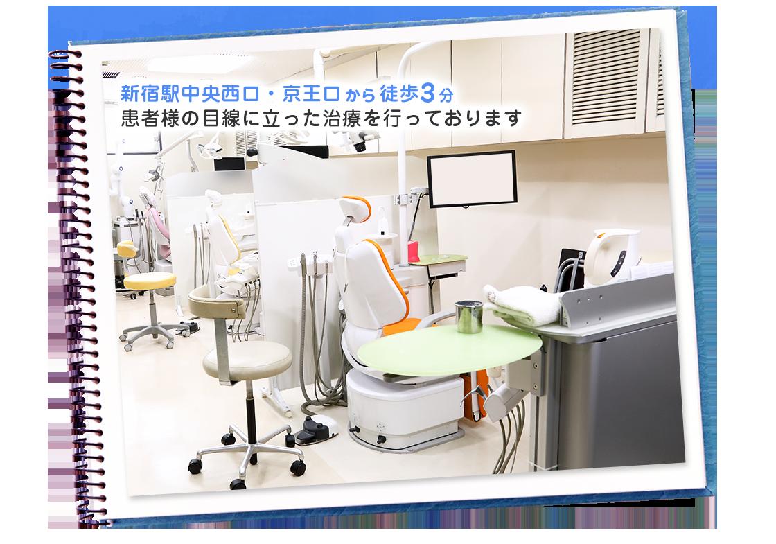 新宿駅西口から徒歩5分 患者様の目線に立った治療を行っております