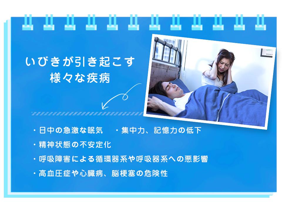 いびきが引き起こす様々な疾病
