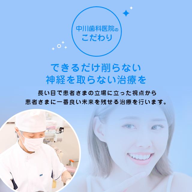 中川歯科医院のこだわり
